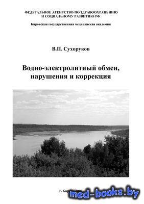 Водно-электролитный обмен, нарушения и коррекция - Сухоруков В.П. - 2006 го ...