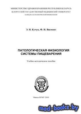 Патологическая физиология системы пищеварения - Кучук Э.Н., Висмонт Ф.И. -  ...