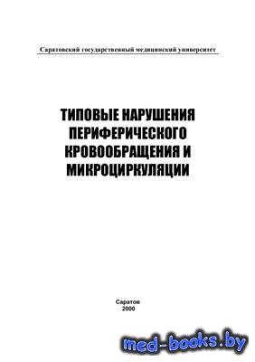 Типовые нарушения периферического кровообращения и микроциркуляции - Чеснок ...