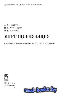 Микроциркуляция - Чернух А.М., Александров П.Н., Алексеев О.В. - 1975 год