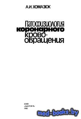 Патофизиология коронарного кровообращения - Хомазюк А.И. - 1985 год