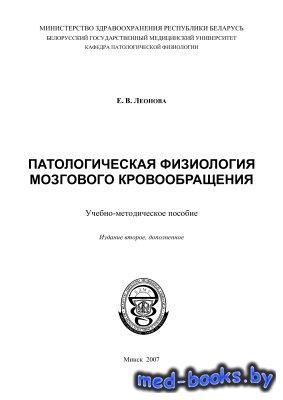 Патологическая физиология мозгового кровообращения - Леонова Е.В. - 2007 го ...