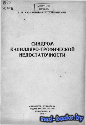 Синдром капилляро-трофической недостаточности - Казначеев В.П. - 1975 год