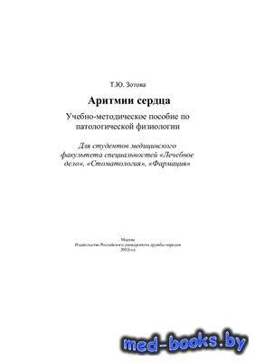 Аритмии сердца - Зотова Т.Ю. - 2002 год