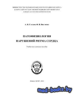 Патофизиология нарушений ритма сердца - Глебов А.Н., Висмонт Ф.И. - 2014 го ...