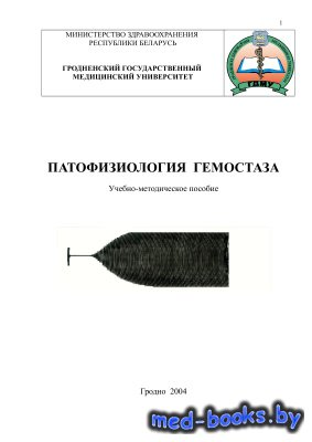 Патофизиология гемостаза - Троян Э.И., Максимович Н.Е., Эйсмонт К.А. и др.  ...