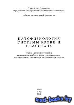 Патофизиология системы крови и гемостаза - Максимович Н.Е. и др. - 2010 год