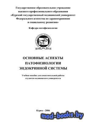 Основные аспекты патофизиологии эндокринной системы - Северьянова Л.А. - 20 ...
