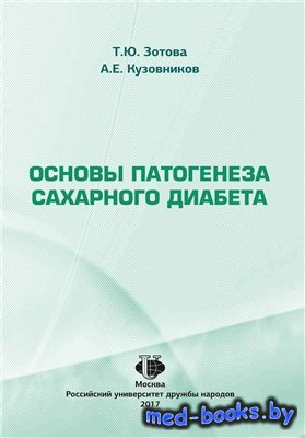 Основы патогенеза сахарного диабета - Зотова Т.Ю., Кузовников А.Е. - 2017 год