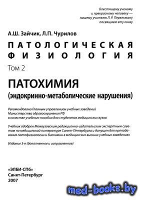 Патологическая физиология. Том 2. Патохимия (эндокринно-метаболические нарушения) - Зайчик А.Ш., Чурилов Л.П.