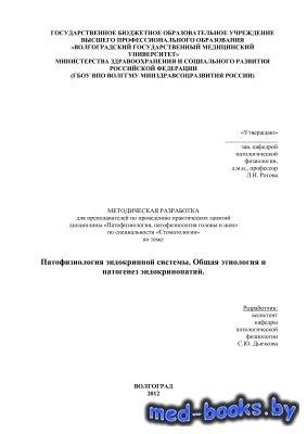 Патофизиология эндокринной системы. Общая этиология и патогенез эндокринопатий - Дьячкова С.Ю. - 2012 год