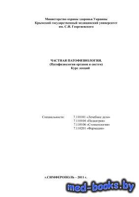 Частная патофизиология (Патофизиология органов и систем) Курс лекций - Семе ...