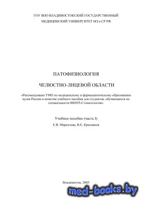 Патофизиология челюстно-лицевой области. Часть 1 - Маркелова Е.В., Красников В.Е. - 2005 год