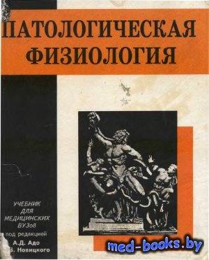 Патологическая физиология - Адо А.Д., Новицкий В.В. - 1995 год