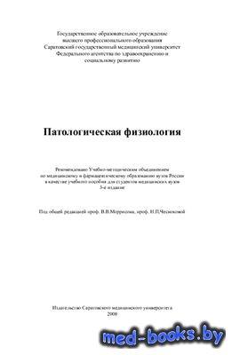 Патологическая физиология - Моррисон В.В., Чеснокова Н.П. - 2008 год