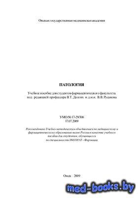 Патология - Долгих В.Т. - 2009 год