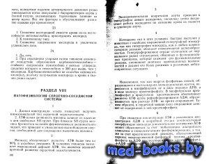 Вопросы и ситуационные задачи по патологической физиологии - Чеснокова Н.П. ...