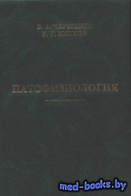 Патофизиология - Черешнев В.А., Юшков Б.Г. - 2001 год