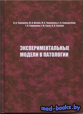 Экспериментальные модели в патологии - Черешнев В.А. и др. - 2014 год