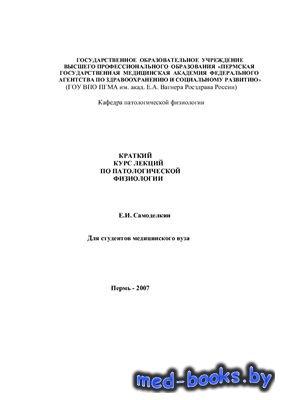 Краткий курс лекций по патологической физиологии - Самоделкин Е.И. - 2007 год