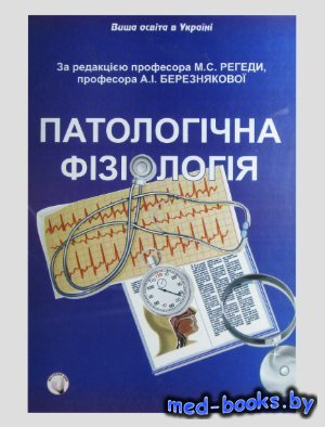 Патологічна фізіологія - Регеда М.С. - 2011 год