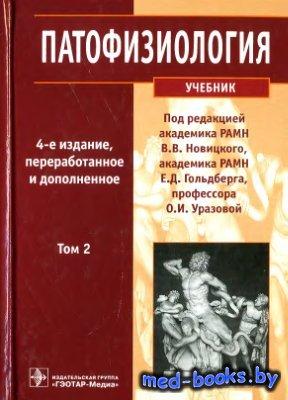 Патофизиология. Том 2 - Новицкий В.В., Гольдберг Е.Д., Уразова О.И. - 2013 год
