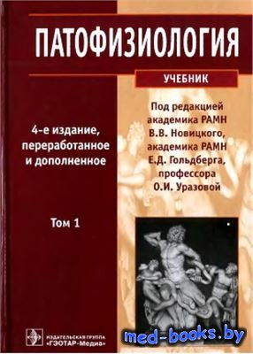 Патофизиология. Том 1 - Новицкий В.В., Гольдберг Е.Д., Уразова О.И. - 2013 год