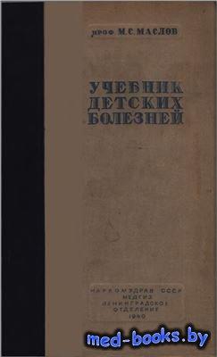 Учебник детских болезней - Маслов М.С. - 1940 год