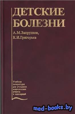 Детские болезни - Запруднов А.М., Григорьев К.И. - 2001 год