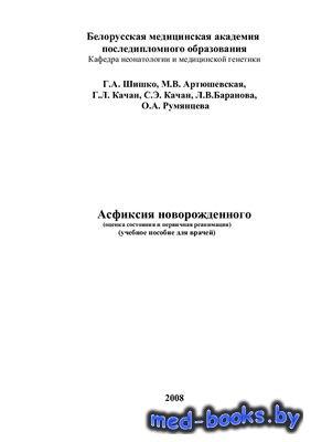 Асфиксия новорожденного - Шишко Г.А., Артюшевская М.В. - 2008 год