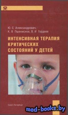 Интенсивная терапия критических состояний у детей - Александрович Ю.С., Пше ...