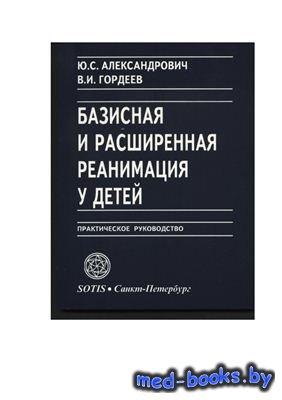 Базисная и расширенная реанимация у детей - Александрович Ю.С., Гордеев В.И ...