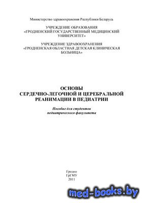 Основы сердечно-легочной и церебральной реанимации в педиатрии - Янковская  ...