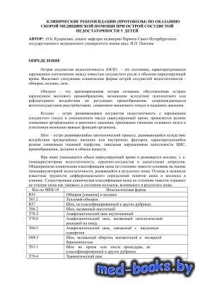 Клинические рекомендации (протоколы) по оказанию скорой медицинской помощи  ...