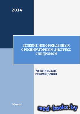 Ведение новорожденных с респираторным дистресс синдромом - Володин Н.Н. - 2 ...