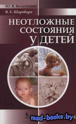 Неотложные состояния у детей - Вельтищев Ю.Е., Шаробаро В.Е. - 2011 год