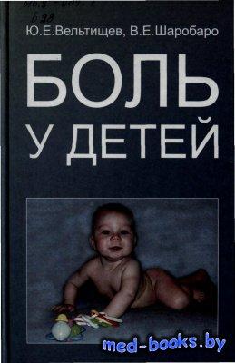 Боль у детей - Вельтищев Ю.Е., Шаробаро В.Е. - 2007 год