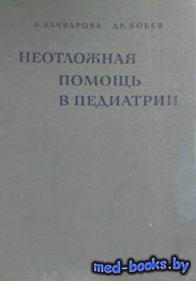 Неотложная помощь в педиатрии - Бочварова В., Бобев Д.Р. - 1963 год
