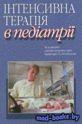 Інтенсивна терапія в педіатрії - Белебезьєва Г.І. - 2008 год