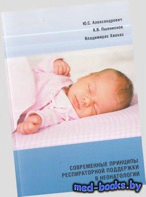 Современные принципы респираторной поддержки в неонатологии - Александрович ...