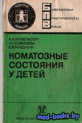 Коматозные состояния у детей - Михельсон В.А., Алмазова И.Г., Неудахин Е.В. ...