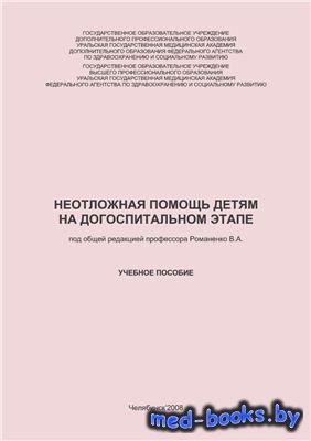 Неотложная помощь детям на догоспитальном этапе - Романенко В.А. - 2008 год