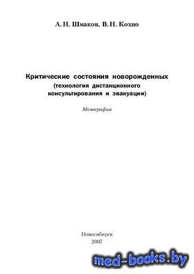 Критические состояния новорожденных (Технологии дистанционного консультирования и эвакуации) - Шмаков А.Н., Кохно В.Н. - 2007 год
