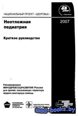 Неотложная педиатрия - Шайтор В.М., Мельникова И.Ю. и др. - 2007 год