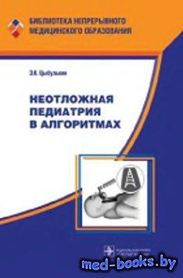 Неотложная педиатрия в алгоритмах - Цыбулькин Э.К. - 2007 год