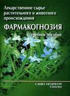 Фармакогнозия. Учебное пособие - Яковлев Г.П. - 2006 год