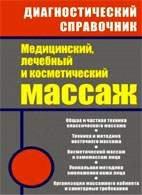 Медицинский, лечебный и косметический массаж - М.Б. Ингерлейб, М.С. Панаев - 2010 год