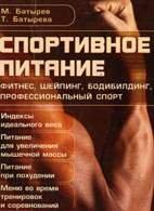 Спортивное питание - Батырев М., Батырева Т. - 2005 год