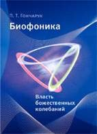 Биофоника. Власть божественных колебаний - П.Т. Гончарук - 2011 год