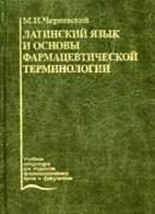 Латинский язык и основы фармацевтической терминологии. Учебник - Чернявский М.Н. - 2002 год